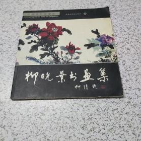 刘晓叶书画集(签名本)