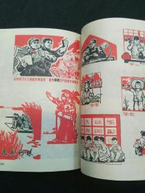 农村美术手册(文革特色)