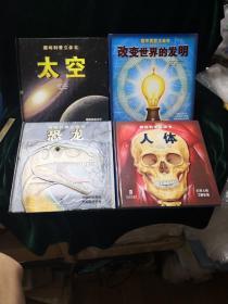 趣味模型立体书:太空、人体、恐龙、改变世界的发明 四本 2011年初版初印