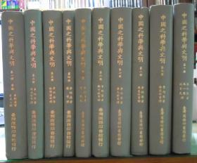 中国之科学与文明 1-10册