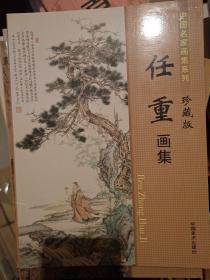 中国名家画集系列任画集