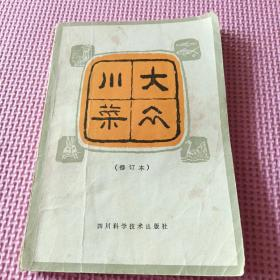 大众川菜(修订本)