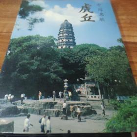 虎丘明信片