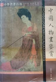 《中国人物画鉴赏》(全彩色版)
