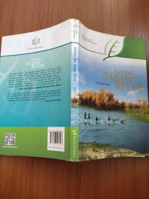 绿色中国梦系列:拯救塔里木河(英文版)