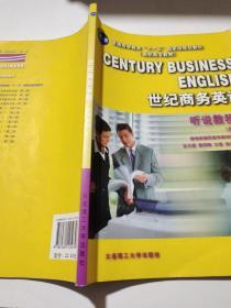 世纪商务英语听说教程1(学生用书)