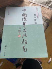 中国硬笔书法指南:草书技法