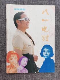 八一电影 1986年第8期 封面:昔日的明星 今日的导演 封底:青年演员朱时茂