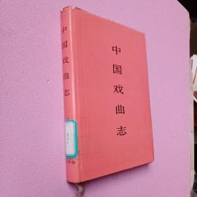 中国戏曲志.天津卷