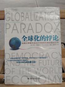 全球化的悖论