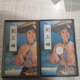 磁带:电影刘三姐全集 上下集