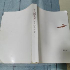 平凡的世界:第一册