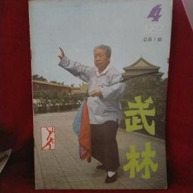 武林 1982.4  (总第7期)