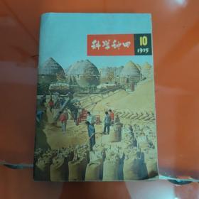 科学种田1975/10