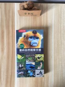 秦岭自然观察手册
