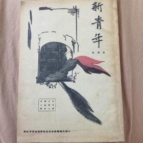 1923年新青年季刊創刊號(瞿秋白主編r)