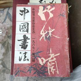 中国书法1987年第2期