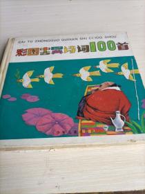 彩图中国古典诗词100首