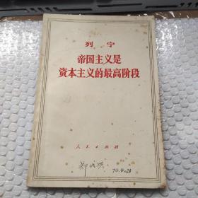 列宁帝国主义是资本主义的最高阶段 2-2