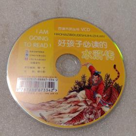 好孩子必读的水浒传:百读不厌丛书 VCD光盘1张( 无书  仅光盘1张)