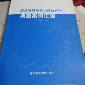 浙江省财政支出绩效评价典型案例汇编