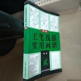 花鸟-工笔线描实用画谱(贰)