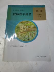义务教育教科书教师教学用书. 地理. 七年级. 下册