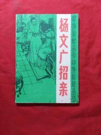 杨文广招亲(插图本)