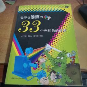 老师也偷窥的33个光和色的故事...