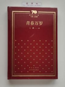 青春万岁 新中国70年70部长篇小说典藏 一版一印 原装塑封 布面精装本