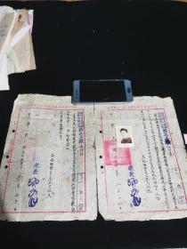 (民国)台湾省专卖局酒业有限公司第三工厂通行证  台湾省专卖局酒业有限公司第三工厂证明书(两张合售)