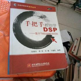 手把手教你学DSP 基于TMS320F28335