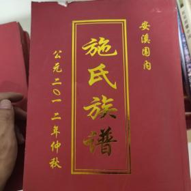 施氏族谱安溪围内,公元2012年仲秋第五卷