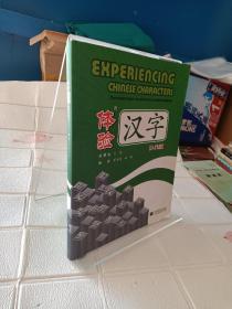 体验汉字:入门篇
