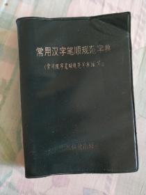 常用汉字笔顺规范字典