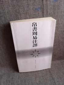 《帛书周易注译》