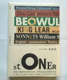 【正版保证】斯通纳 原版精装 约翰威廉斯蒙尘50年后回归大众视野的文学经典 汤姆汉克斯麦克尤恩激赏