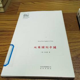 从英国到中国(新)国际名人看中国