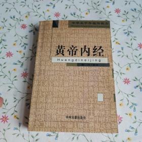 中华五千年祖传秘方:黄帝内经