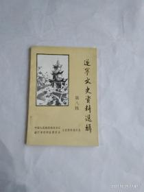 遂宁文史资料选辑 第八辑