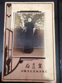 上海法租界太平桥口方记皇后照相馆