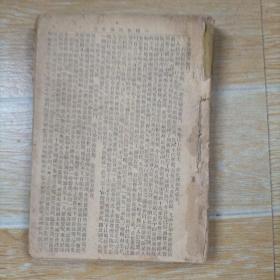 三国志演义卷三【书前后缺页 书内有几页有破损】