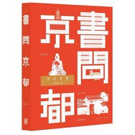 苏枕书 书问京都 中华书局