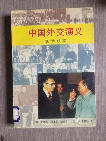 中国外交演义
