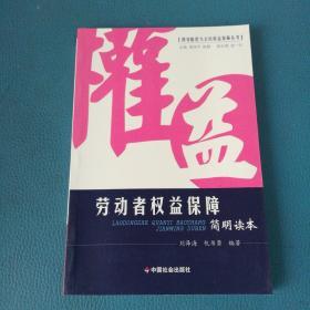 劳动者权益保障简明读本