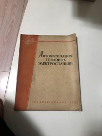 热电站的自动化(1957年俄文原版书)