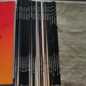 收藏家1995-1998(1995年1-6,1996年1-6,1997年1-6,1998年2-6)23本合售