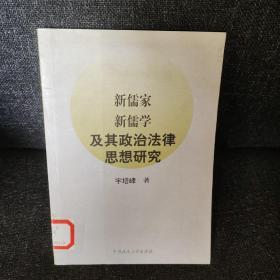 新儒家、新儒学及其政治法律思想研究