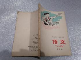 福建省小学试用课本 语文 第七册 无笔记 1979年一版一印