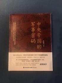中央帝国的军事密码